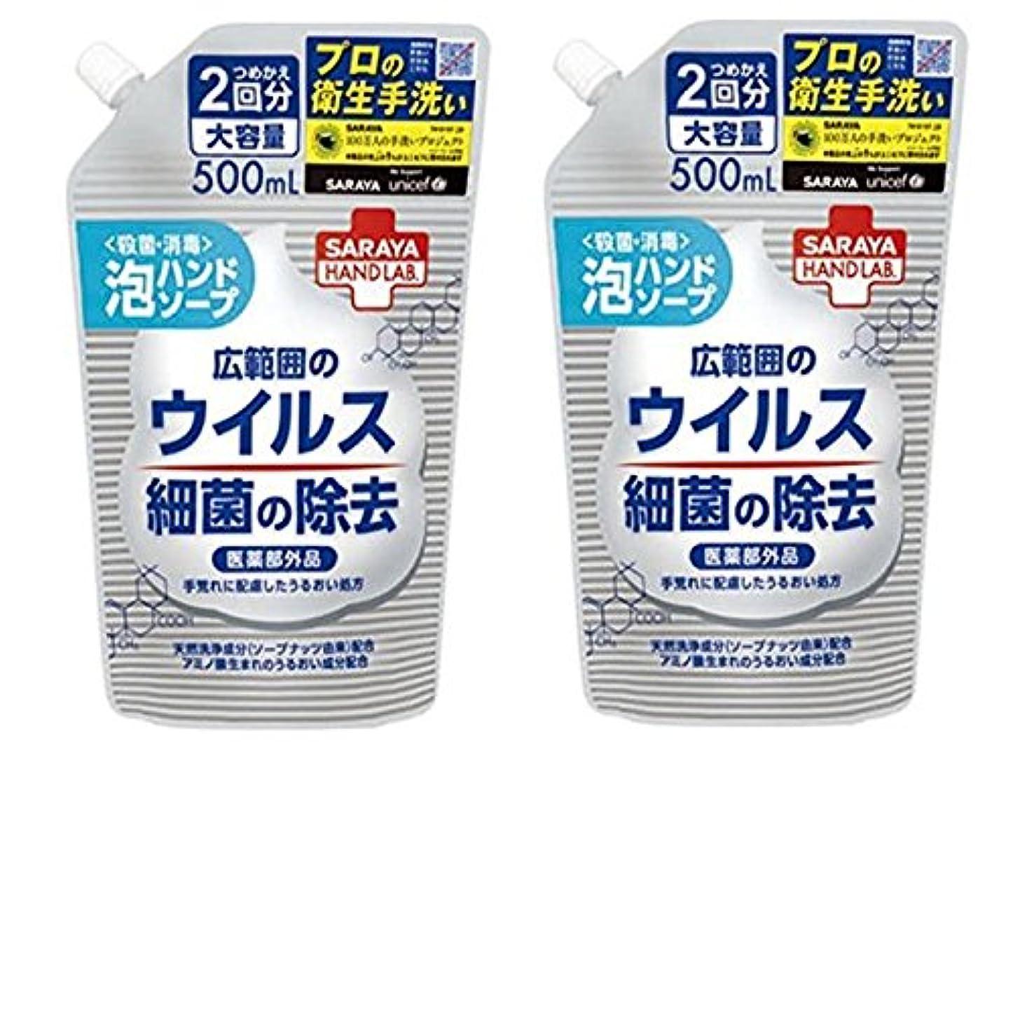 【まとめ買い】サラヤ ハンドラボ 薬用泡ハンドソープ つめかえ用 500mL [医薬部外品] × 2個