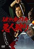 【Amazon.co.jp限定】「破れ傘刀舟 悪人狩り」 ベスト・セレクション DVD-SET (特典:ポストカードセット予定)付