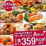 ニチレイ 「ウーディッシュ」 Aセット 7食セット (バランス食事セット)(冷凍食品 弁当)