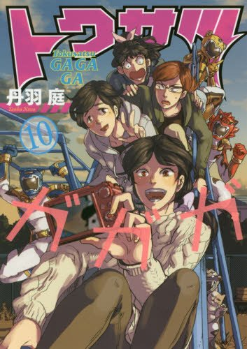 トクサツガガガ 10 (ビッグコミックス)の詳細を見る