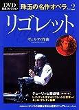 リゴレット Rigoletto ―DVD厳選コレクション珠玉の名作オペラ vol.2 ヴェルディ作曲 (DVD厳選コレクション 珠玉の名作オペラ)