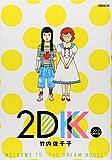 2DK 2013 WINTER (KCデラックス)