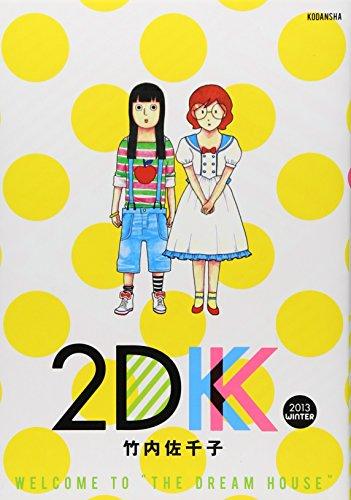 2DK 2013 WINTER (KCデラックス)の詳細を見る