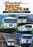 Memories of 185系 前編 田町車両センターの列車たち [DVD]