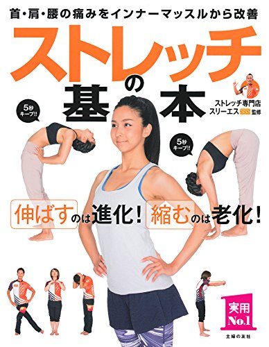 伸ばすのは進化! 縮むのは老化! ストレッチの基本―首・肩・腰の痛みをインナーマッスルから改善 (主婦の友実用No.1シリーズ)