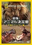 DVD 最強! アニマル決定戦 究極のファイター編