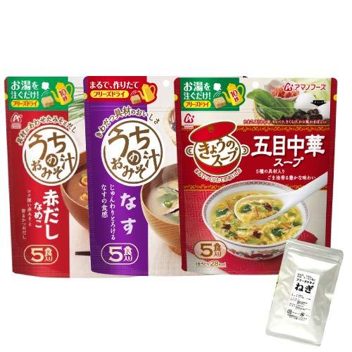 アマノフーズ フリーズドライ 味噌汁 スープ ( なす なめこ 五目中華 ) 3種類 30食 うちの おみそ汁 きょうのスープ 小袋ねぎ1袋 セット