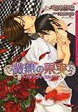 微熱の果実2~バタフライ・スカイ~ (Dariaコミックス)