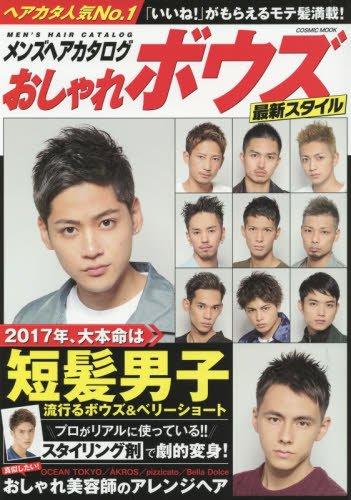 メンズヘアカタログおしゃれボウズ最新スタイル―2017年、大本命は短髪男子 (COSMIC MOOK)