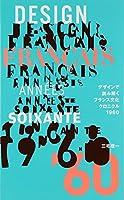 デザインで読み解くフランス文化クロニクル1960