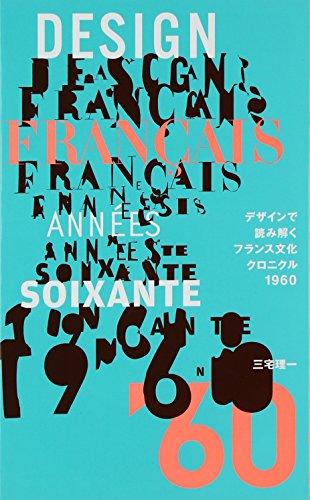 デザインで読み解くフランス文化クロニクル1960 三宅 理一