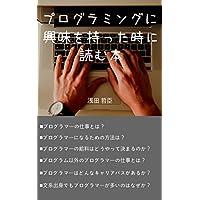 プログラミングに興味を持った時に読む本