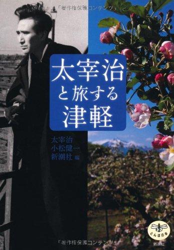 とんぼの本 太宰治と旅する津軽の詳細を見る