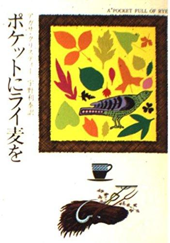 ポケットにライ麦を (ハヤカワ・ミステリ文庫 (HM 1-17))の詳細を見る