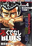 完全版エクストラ ろくでなしBLUES (ブルース) 2008年 08月号 [雑誌]