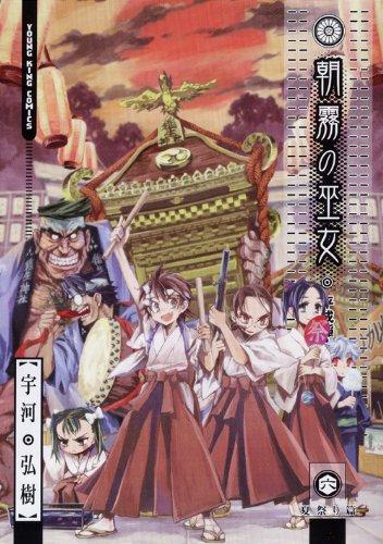 朝霧の巫女 6 (ヤングキングコミックス)の詳細を見る