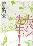 赤パン先生! 4 (ビームコミックス)