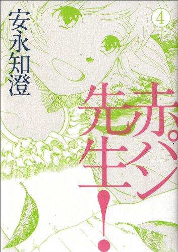 赤パン先生! 4 (ビームコミックス)の詳細を見る