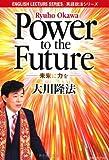 Power to the Future―未来に力を (英語説法シリーズ)
