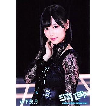 【山下美月】 公式生写真 AKB48 ジャーバージャ 通常盤封入 国境のない時代Ver.