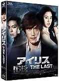 アイリス-THE LAST- スペシャル・エディション [Blu-ray]