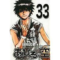 あひるの空(33) (講談社コミックス)