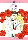 恋の掟 (ハーモニィコミックス)