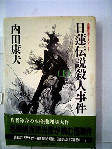 日蓮伝説殺人事件〈上〉の詳細を見る
