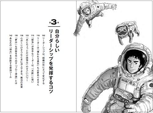 『宇宙兄弟 「完璧なリーダー」は、もういらない。』の3枚目の画像