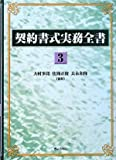 契約書式実務全書 第3巻