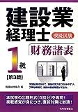 建設業経理士模擬試験1級財務諸表