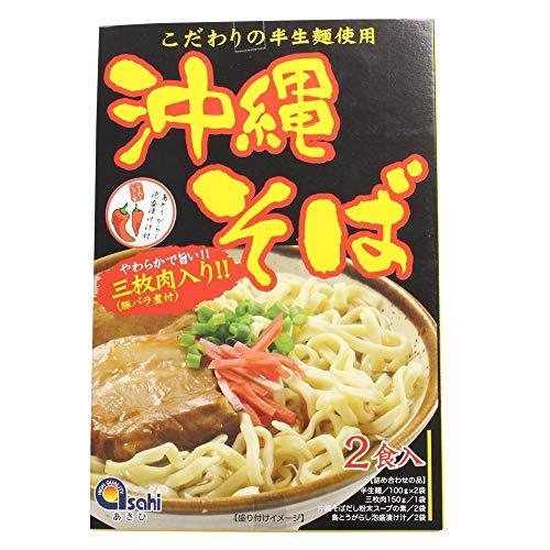 沖縄そば (半生麺) 2食入×3箱 MGあさひ 三枚肉・コーレーグース付き こだわりの麺とダシ やわらかく煮込まれた豚バラ肉付き 沖縄土産におすすめの本場の味