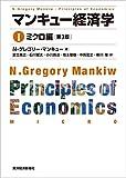 マンキュー経済学Ⅰ ミクロ編(第3版) 画像