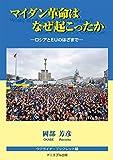 マイダン革命はなぜ起こったか―ロシアとEUのはざまで (ウクライナ・ブックレット)