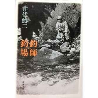 釣師・釣場 (新潮文庫)