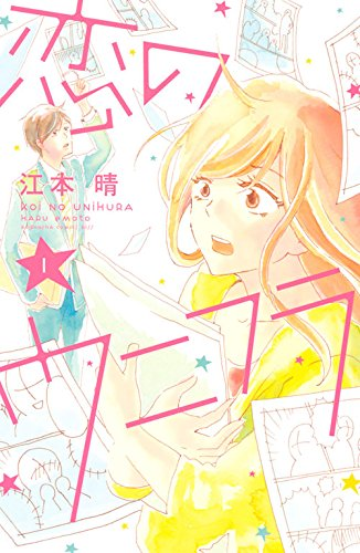 恋のウニフラ(1) (KC KISS)の詳細を見る