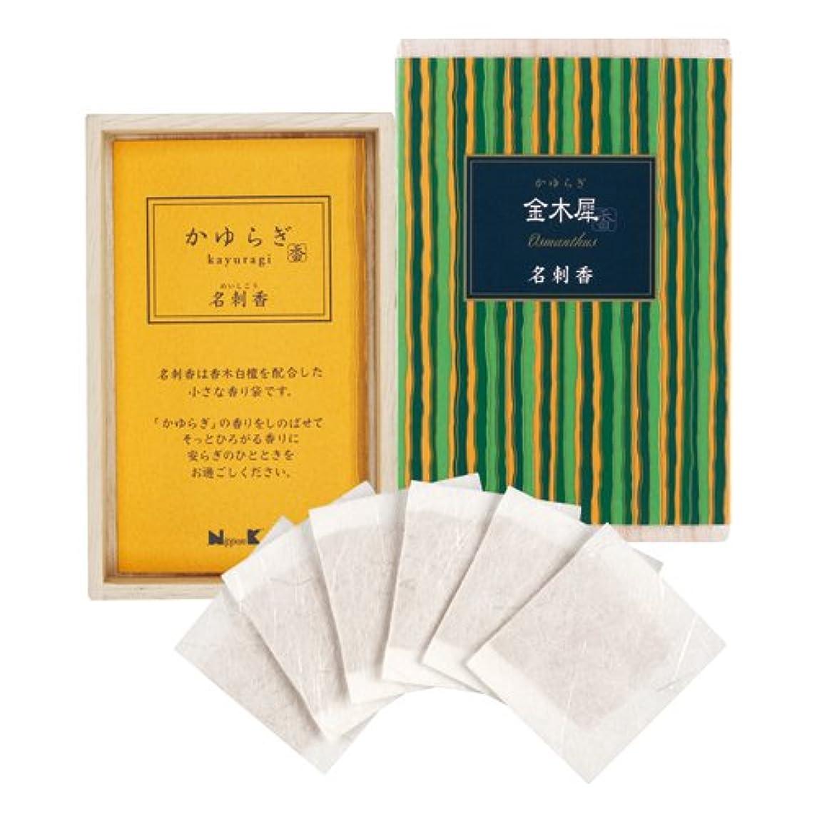 びんさようなら伝統かゆらぎ 金木犀 名刺香 桐箱 6入
