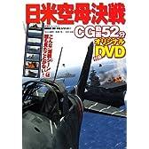 日米空母決戦 (双葉社スーパームック 超精密3D CGシリーズ 42)