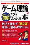 ポケット図解 ゲーム理論のポイントがわかる本[第2版] (Shuwasystem Business Guide Book)