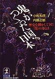 鬼がつくった国・日本―歴史を動かしてきた「闇」の力とは (光文社文庫―NONFICTION)