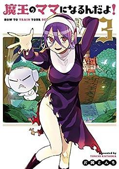 [片岡とんち] 魔王のママになるんだよ! 第01-03巻