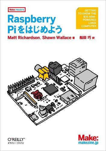 Raspberry Piをはじめよう (Make: PROJECTS)の詳細を見る