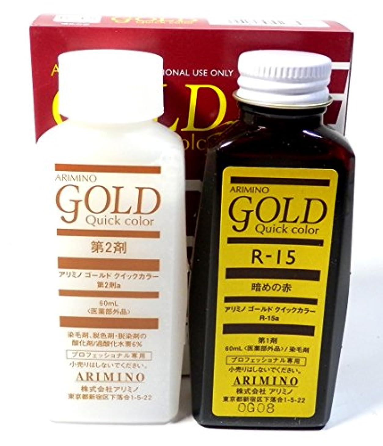 韓国速いダイヤルアリミノ ARIMINO ゴールド クイックカラー R-15 白髪染め 新品 暗めの赤