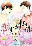 恋する仏像(2) (ITANコミックス)