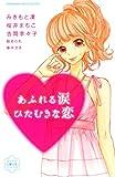 あふれる涙 ひたむきな恋 (別冊フレンドコミックス)