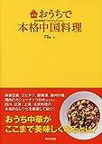 おうちで本格中国料理 四大料理のベストセレクション 画像