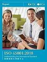 ISO 45001:2018 国際規格を理解する