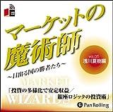 [オーディオブックCD] マーケットの魔術師 ~日出る国の勝者たち~ Vol.05 (<CD>)