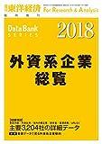 外資系企業総覧 2018年版 (週刊東洋経済臨増 DBシリーズ)