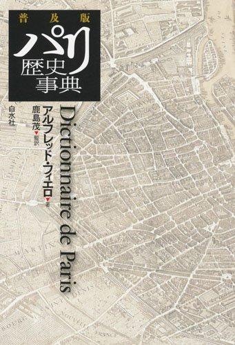 パリ歴史事典(普及版) / アルフレッド フィエロ